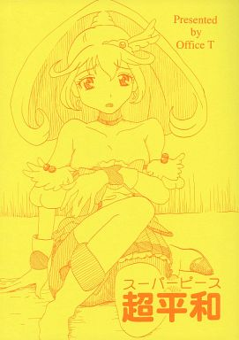 Doujinshi - Smile PreCure! (超平和) / Office T