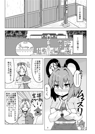 [Adult] Doujinshi - Touhou Project / Eirin & Nazrin (実験用ナズーリン) / Cheese Company