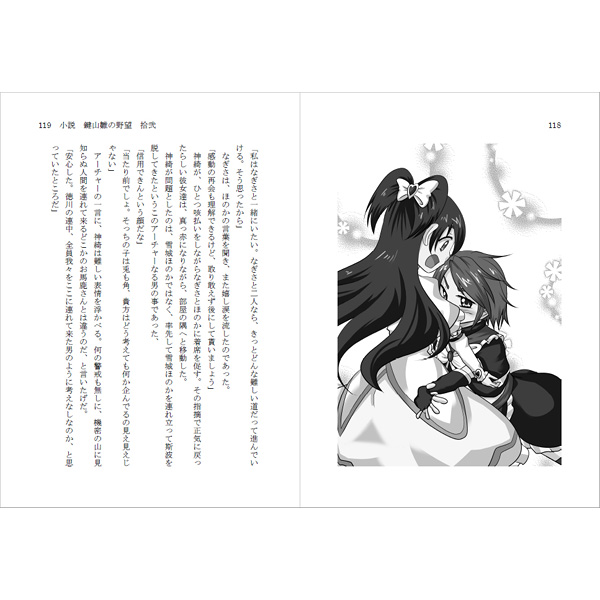 Doujinshi - Novel - Touhou Project (小説 鍵山雛の野望 拾弐) / Touhoutenshouki CPU Derby
