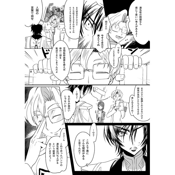 [Adult] Doujinshi - Code Geass / Lelouch Lamperouge x C.C. (【とらのあな特典B3マイクロファイバータオル付き】Milky Noise) / Pin-Point