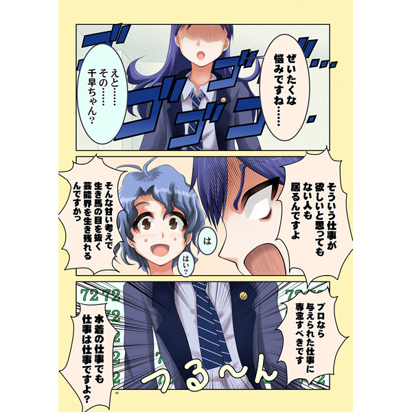 Doujinshi - Illustration book - IM@S: Cinderella Girls / Yayoi & Chihaya & Anzu (First Stars) / とりあえず書いてみる