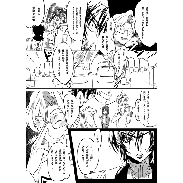[Adult] Doujinshi - Code Geass / Lelouch Lamperouge x C.C. (Milky Noise) / Pin-Point