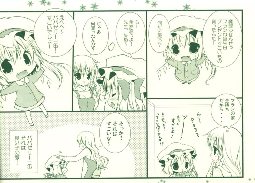 Doujinshi - Touhou Project / Satori & Alice & Nazrin (とうほうようちえん 9) / CHOCOLATE CUBE・cube sugar