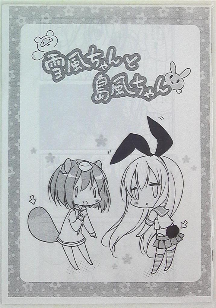 Doujinshi - Kantai Collection / Shimakaze & Yukikaze (雪風ちゃんと島風ちゃん) / CHOCOLATE CUBE/cube sugar