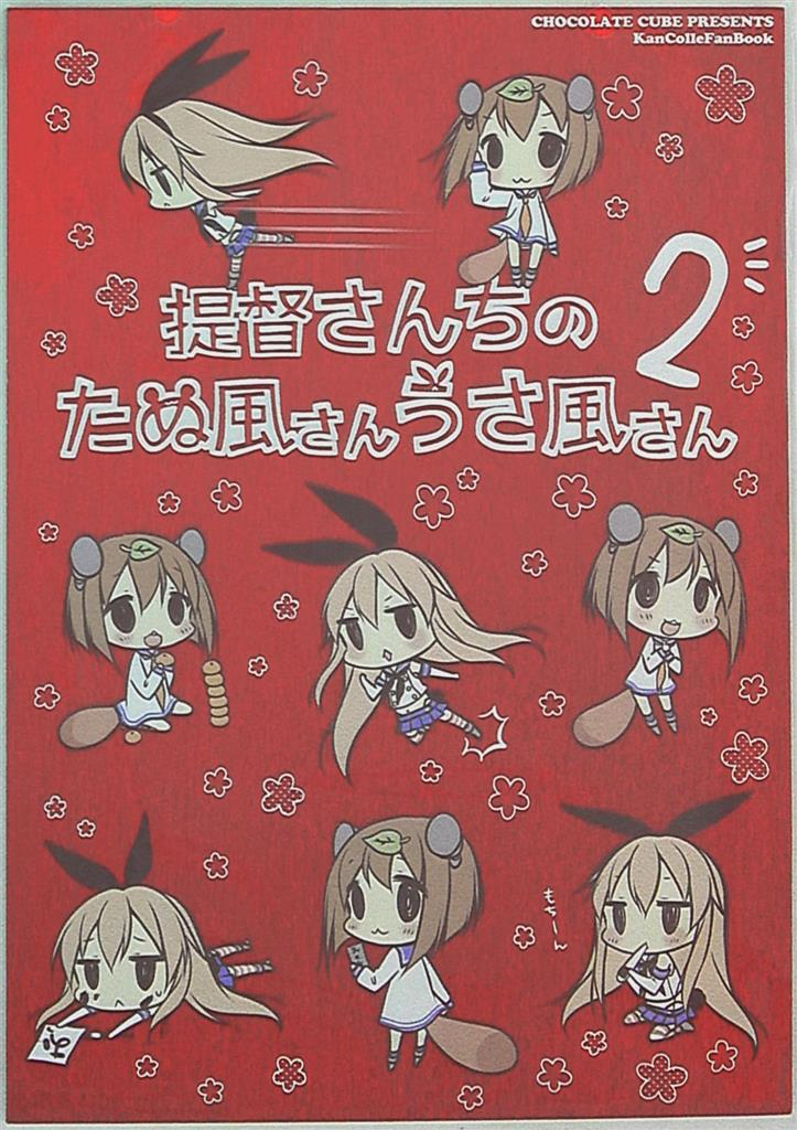 Doujinshi - Kantai Collection / All Characters (Kan Colle) (提督さんちのたぬ風さんうさ風さん2) / CHOCOLATE CUBE/cube sugar