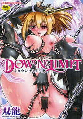 [Adult] Hentai Comics - 2D Dream Comics (DOWN LIMIT ダウンリミット) / Souryuu