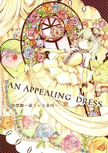Doujinshi - Illustration book - Touhou Project (AN APPEALING DRESS) / つぐみはうす
