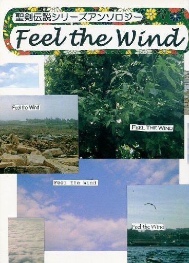 Doujinshi - Anthology - The Mana Series (Feel the Wind) / 神様は遊び人