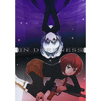 [Adult] Doujinshi - DARKER THAN BLACK / Hei (IN DARKNESS) / ジャンクアーツ