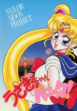 [Adult] Doujinshi - Sailor Moon / Tsukino Usagi (うさぎちゃんパニック!) / SAILOR MOON PROJECT