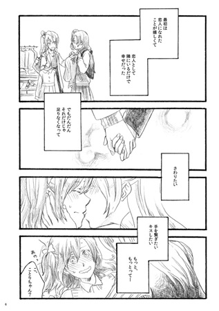[Adult] Doujinshi - Love Live / Honoka & Kotori (a little more) / solala