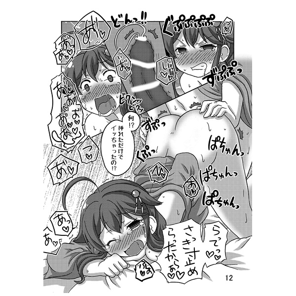 [Adult] Doujinshi - Kantai Collection / Shigure (Kan Colle) x Yamashiro (Kan Colle) (やましぐ温泉慕情) / いぬはうす。