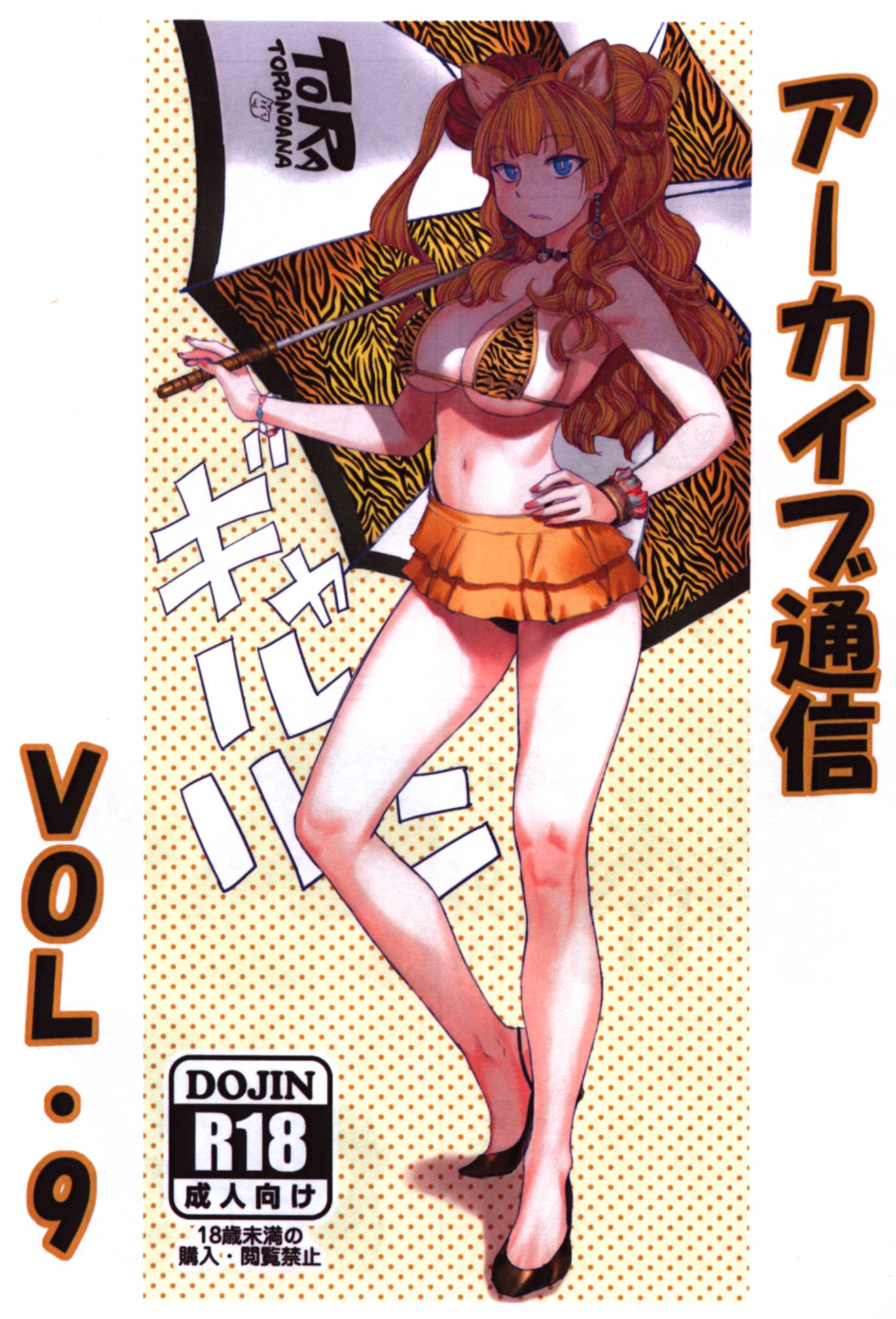 [Adult] Doujinshi - アーカイブ通信 VOL・9 / アーカイブ (ARCHIVES)