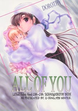 Doujinshi - Akazukin Cha Cha (ALL OF YOU) / うめにゃん亭