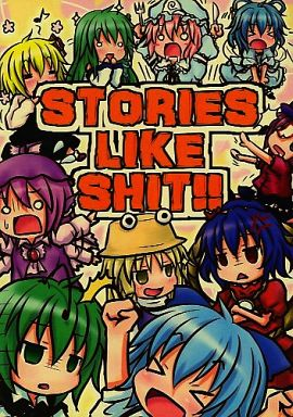 Doujinshi - Touhou Project (STORIES LIKE SHIT!!) / なつやすみのしゅくだい