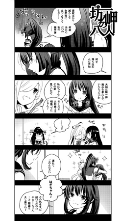 Doujinshi - Compilation - Kantai Collection / Yukikaze (Kan Colle) (坊ノ岬の総集編) / Keikei