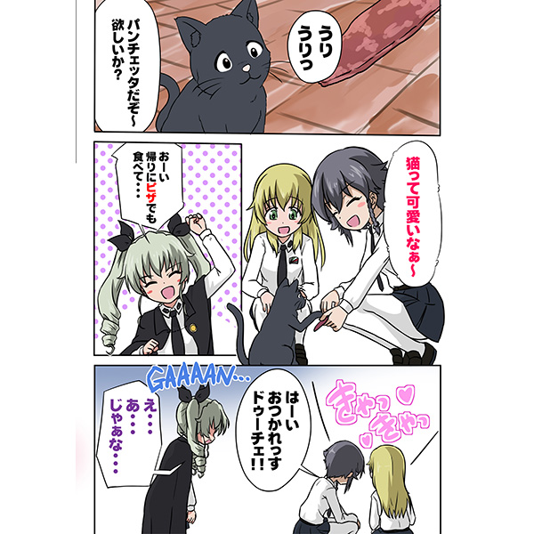 Doujinshi - GIRLS-und-PANZER / Anchovy & Carpaccio & Pepperoni (戦車いいでしょう) / にしえりあ