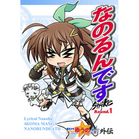 Doujinshi - Magical Girl Lyrical Nanoha / Einhard & Fuuka & Rinne (なのるんですstrike Round.1) / Kosakunin Retsuden!!