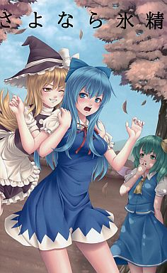 Doujinshi - Novel - Touhou Project (さよなら氷精) / La Mort Rouge