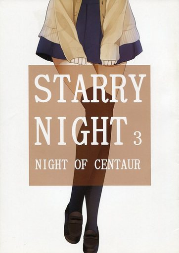 Doujinshi - Illustration book - STARRY NIGHT 3 / NIGHT OF CENTAUR