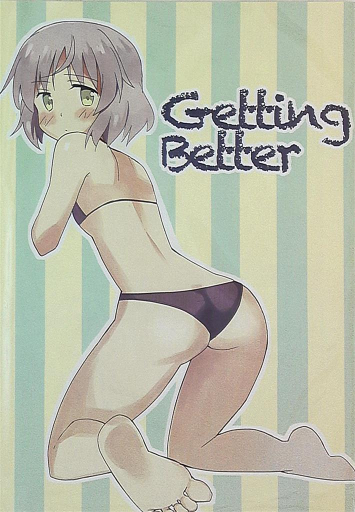 Doujinshi - Strike Witches / Sanya V. Litvyak (Getting Better) / HIGHWAY