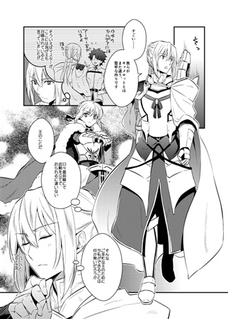 Doujinshi - Fate/Grand Order / Mash & Archer (Hot Potato) / Kamaboko-Dokoro