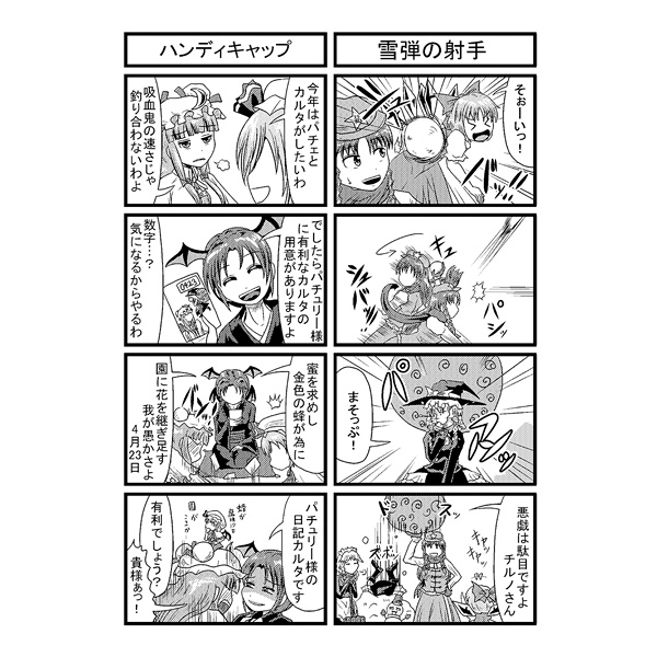 Doujinshi - Compilation - Touhou Project / Alice Margatroid x Lily White (はぶ・あ・ぶれいく東方7) / 斜谷横町