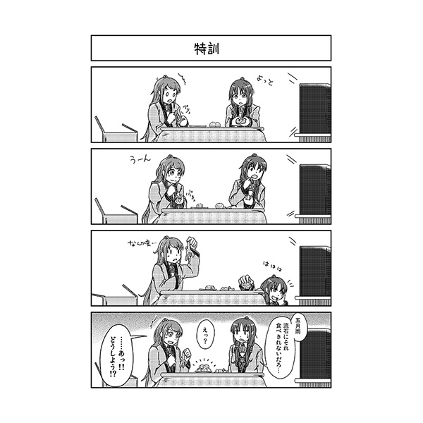 Doujinshi - Kantai Collection / Samidare (Kan Colle) (五月雨だより) / えくれあ工房