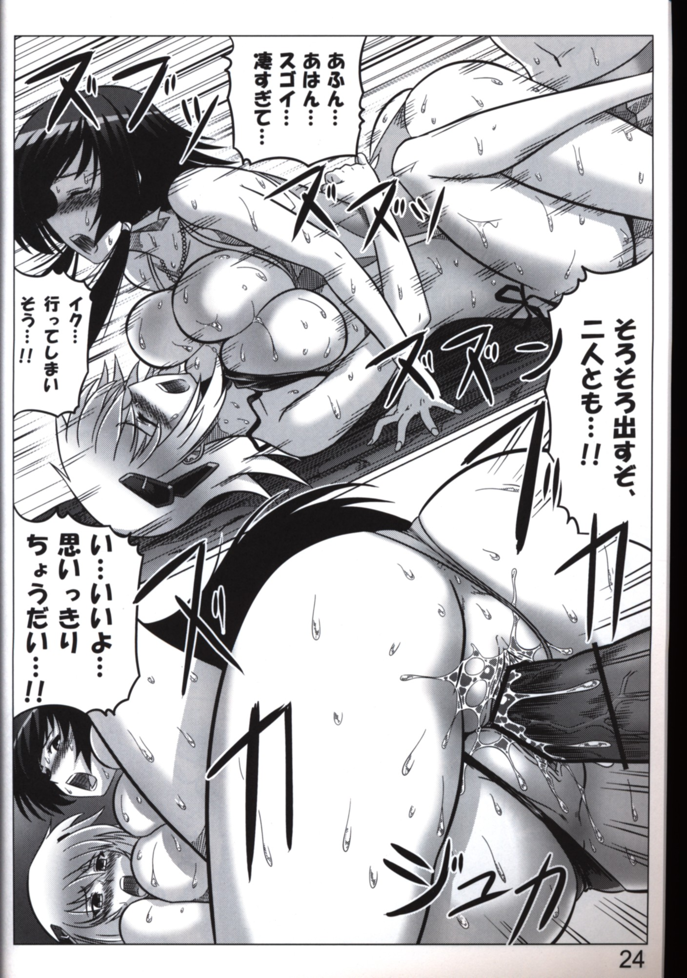 [Adult] Doujinshi - Muv-Luv Series (INTERMISSION:H) / LEYMEI