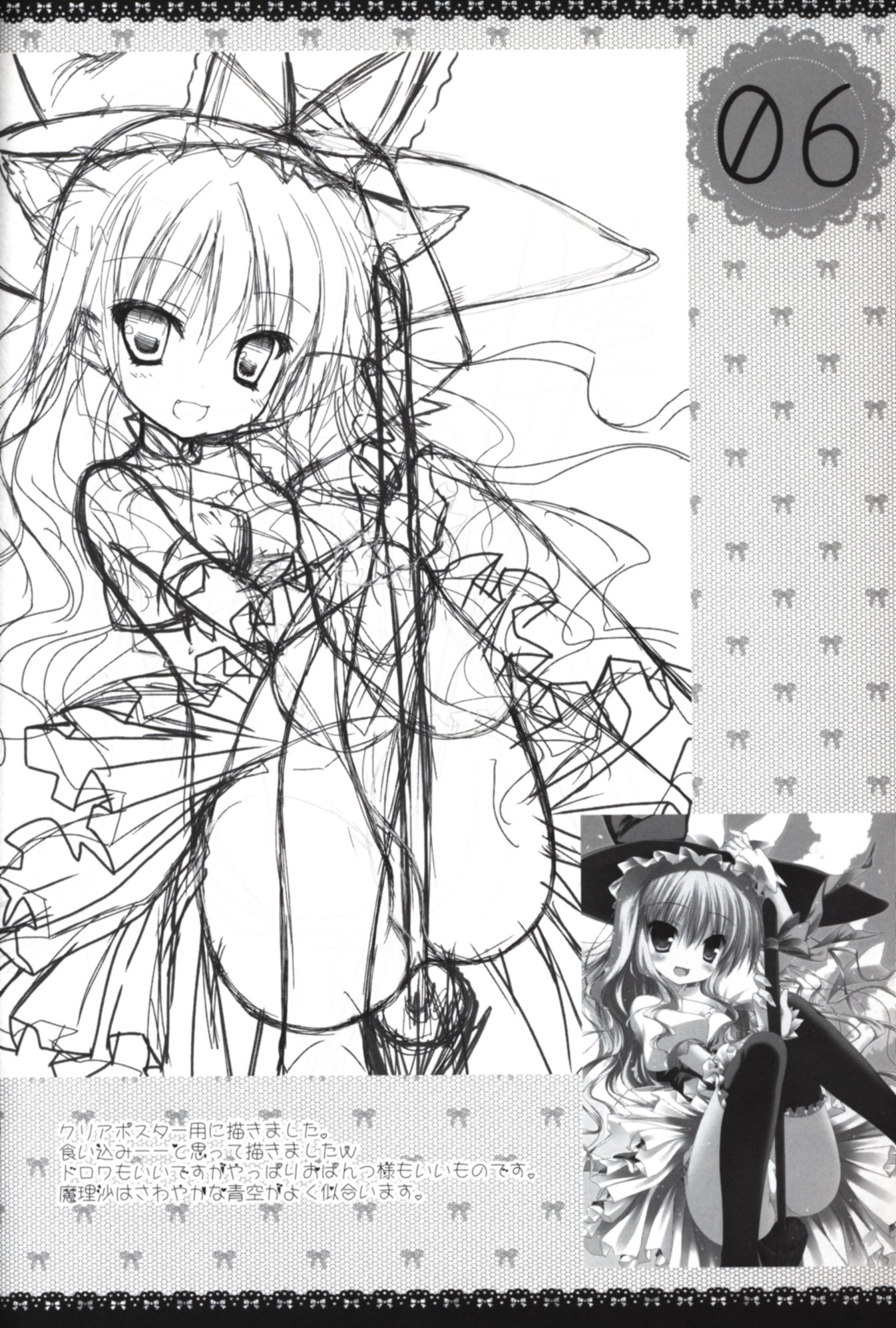 Doujinshi - Touhou Project / Hakurei Reimu (BLACK AND WHITE 2012.05.27) / CHOCOLATE CUBE/cube sugar