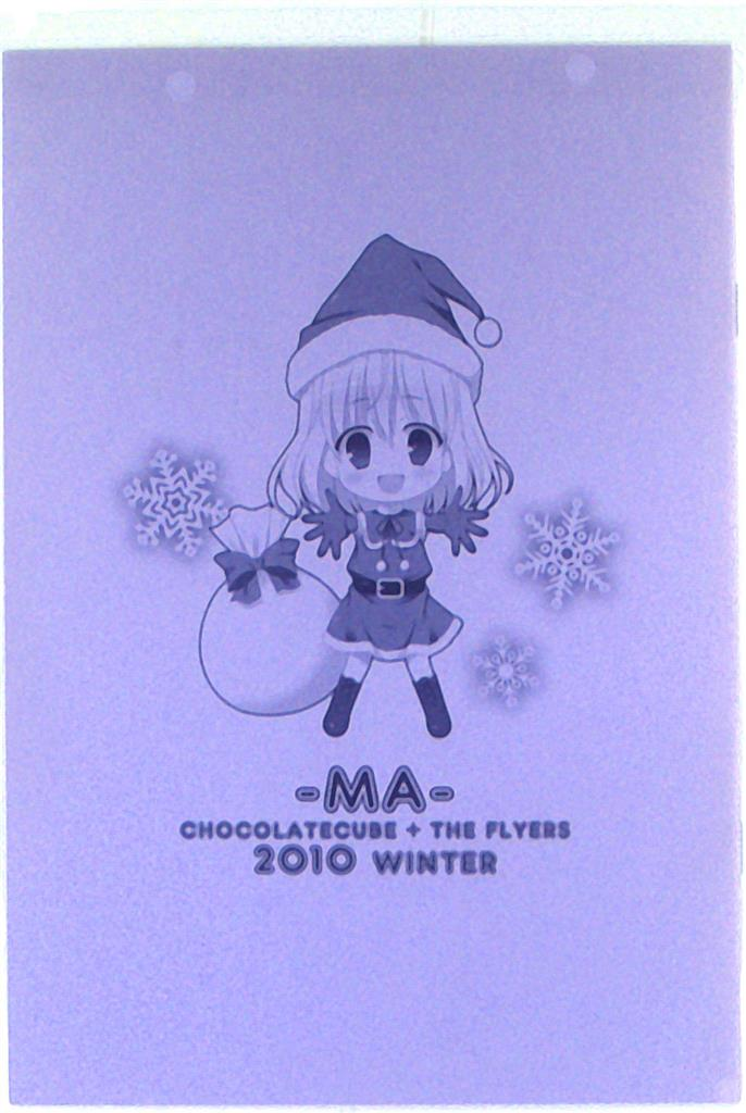Doujinshi - Touhou Project (-MA-) / CHOCOLATE CUBE、THE FLYERS