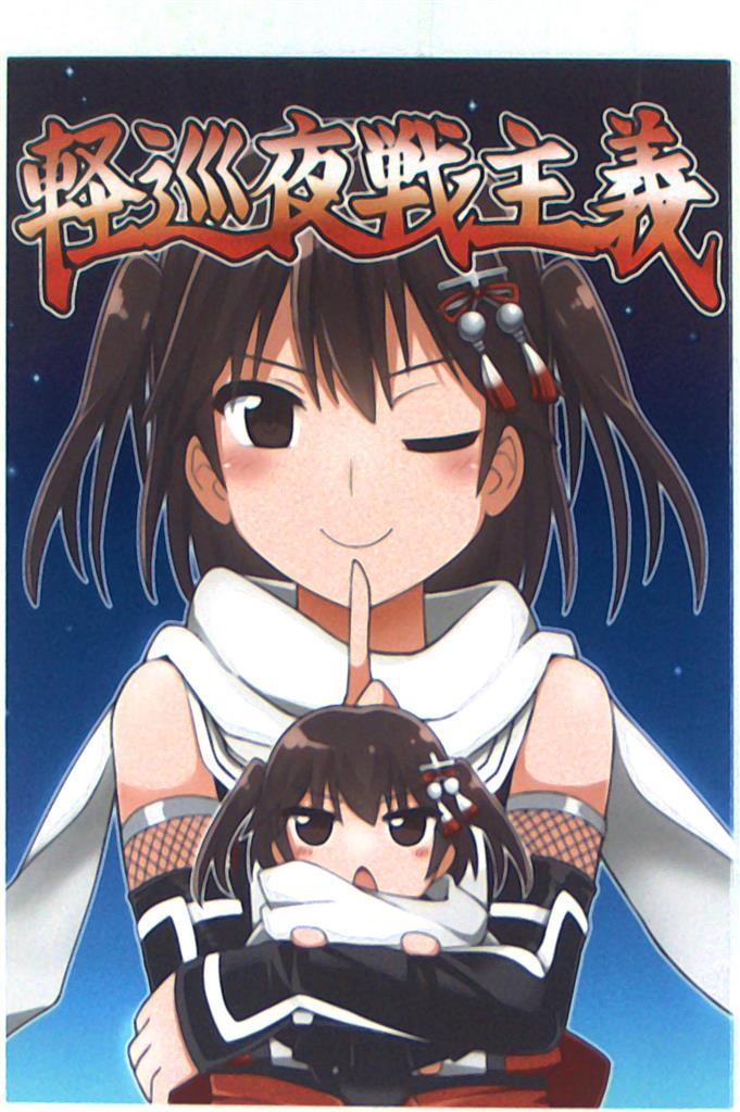 Doujinshi - Kantai Collection / Sendai (Kan Colle) (軽巡夜戦主義) / Lack of Sunlight