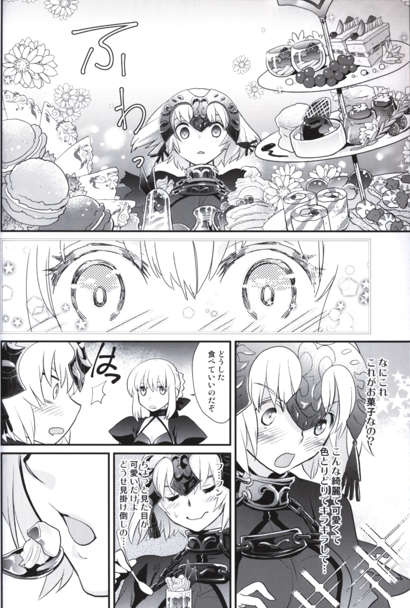 Doujinshi - Fate/Grand Order / Saber Alter & Jeanne d'Arc (Alter) (Wオルタさんちの食事情) / Higenashi