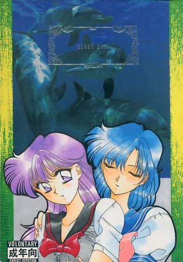 [Adult] Doujinshi - Sailor Moon / Sailor Mercury & Sailor Mars (HEAVY DUTY) / FREESE FLAME