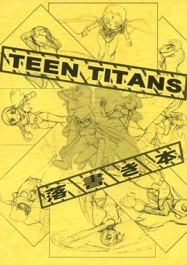 [Adult] Doujinshi - Teen Titans (TEEN TITANS 落書き本) / TEAM TWIN パワーズ