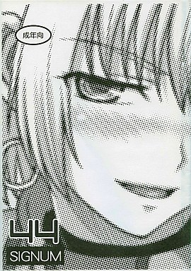 [Adult] Doujinshi - Magical Girl Lyrical Nanoha (【コピー誌】44 SIGNUM) / Tsubu An