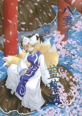 Doujinshi - Manga&Novel - Anthology - Touhou Project / Yakumo Ran (八雲藍合同本 藍苺酒) / 月読稲荷堂