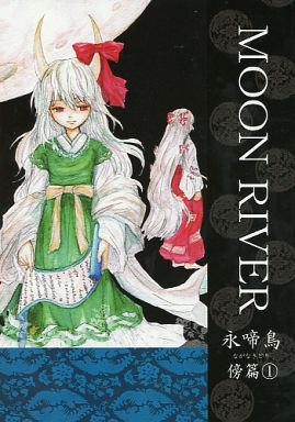 Doujinshi - Touhou Project (MOON RIVER 永啼鳥 傍篇 1) / DELI-TRE