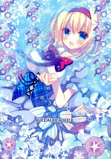 Doujinshi - Illustration book - Touhou Project / Alice Margatroid (ALICE!ALICE!ALICE!) / Poniteke Zoku