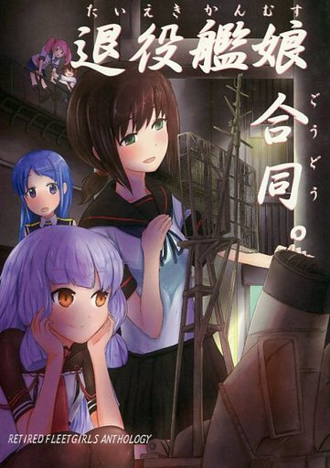 Doujinshi - Novel - Anthology - Kantai Collection / Murakumo & Fubuki & Samidare (退役艦娘合同。) / ラセン工房
