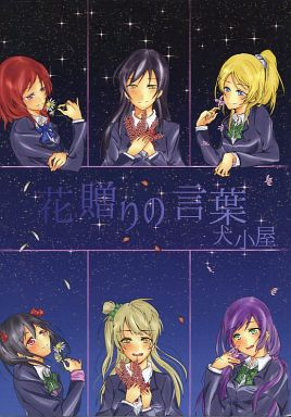 Doujinshi - Novel - Love Live (花贈りの言葉) / Inugoya