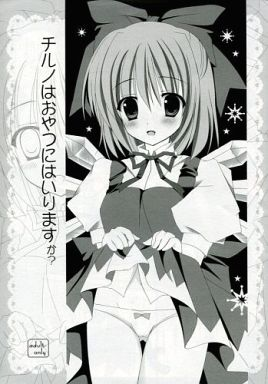 [Adult] Doujinshi - Touhou Project / Cirno (チルノはおやつにはいりますか?) / Silver Stone