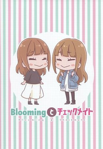 Doujinshi - Bloomingとチェックメイト / フガーチェ (Fugache)