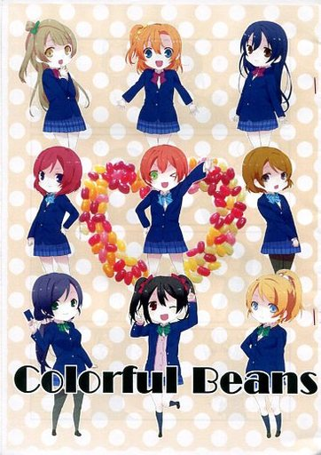 Doujinshi - Love Live / All Characters (【コピー誌】Colorful Beans) / いなむ一家