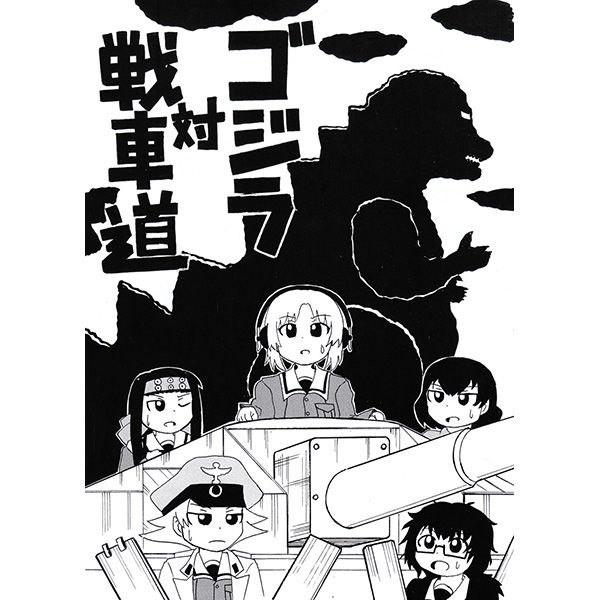 Doujinshi - GIRLS-und-PANZER / Miho x Maho (ゴジラ対戦車道) / 世田谷ボロ市