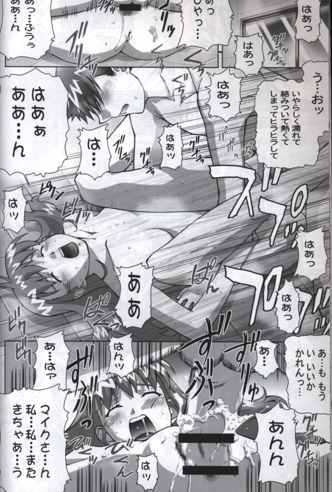 [Adult] Doujinshi - Onegai Teacher (OUTLAW DEADBALL) / 下僕堂/六道館