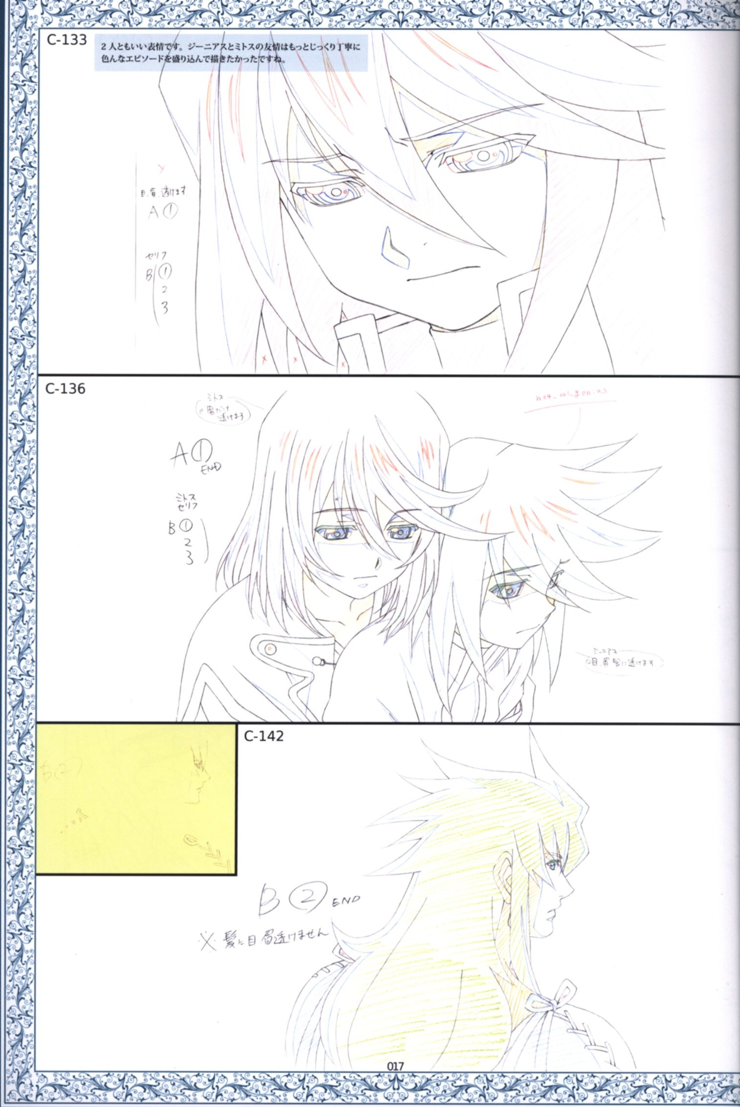 Doujinshi - Illustration book - Tales of Symphonia (THE ANIMATION世界統合編原画集) / ufotable
