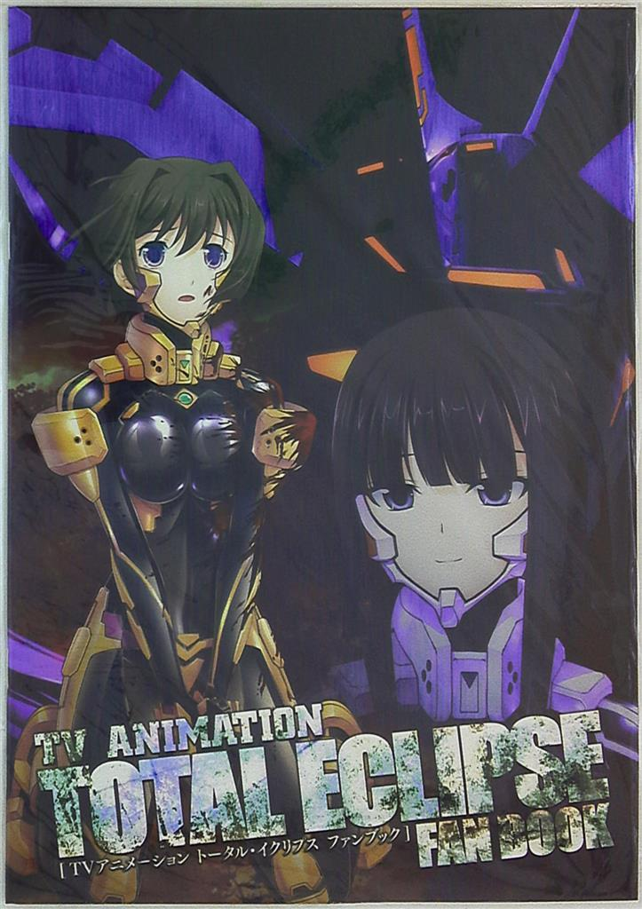 Doujinshi - Muv-Luv Alternative Total Eclipse (TVアニメーションTOTAL ECLIPES FANBOOK) / age