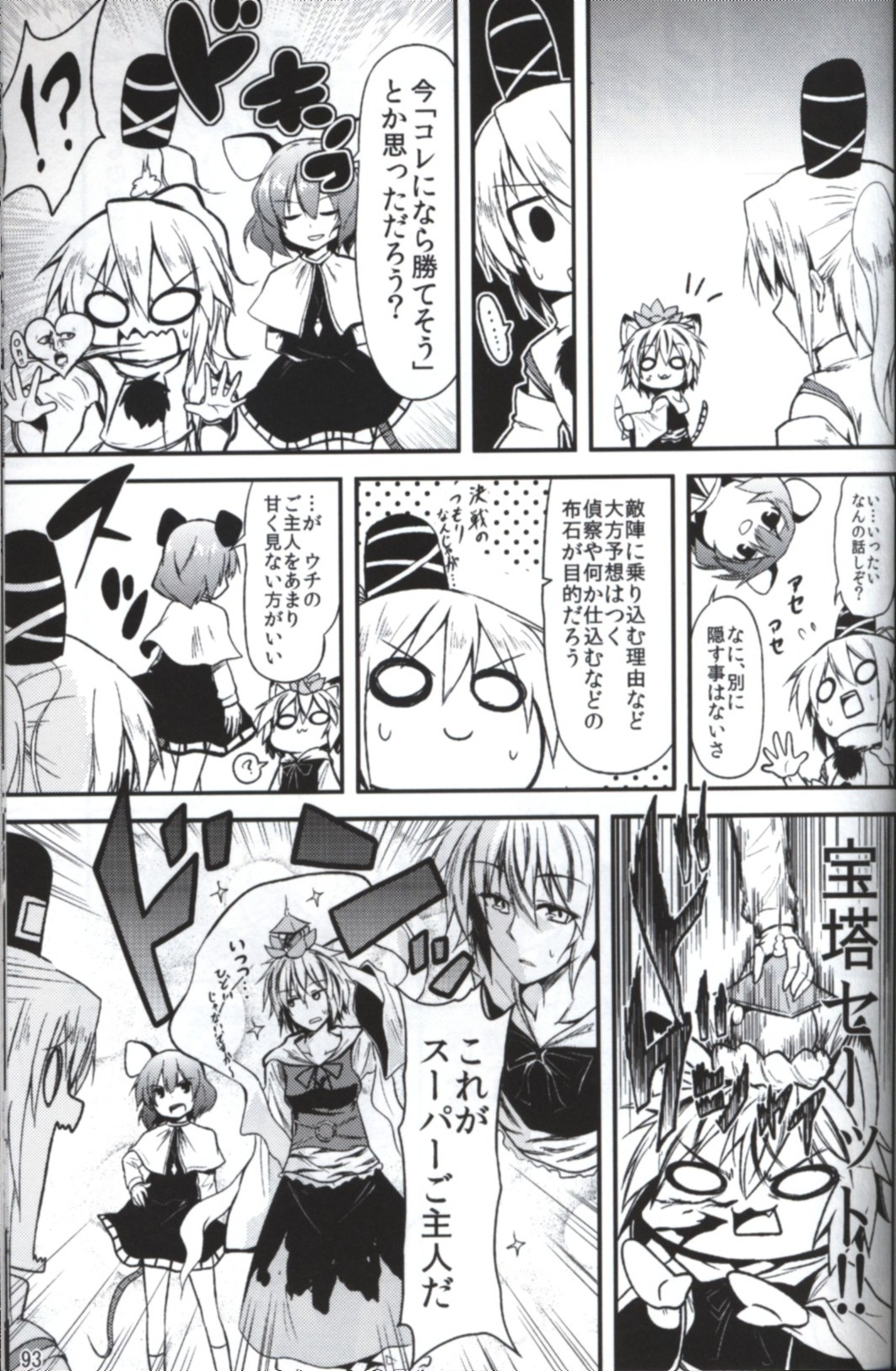 Doujinshi - Compilation - Touhou Project / All Characters (Touhou) (サークルあるたな総集編 さんむすEX) / Arutana