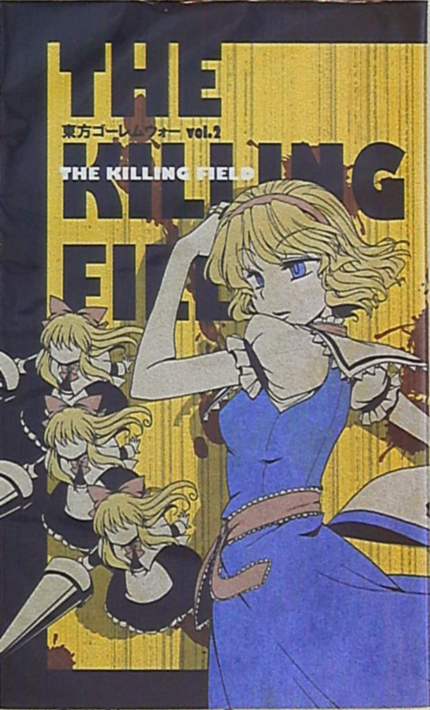 Doujinshi - Novel - Touhou Project / Alice Margatroid (THE KILLING FIELD 東方ゴーレムウォーvol.2) / StrangeChamereon